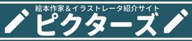 絵本作家&手描きイラストレーター紹介『ピクターズ』